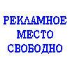 Рекламное место на БАРАХОЛКА26.рф