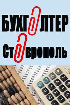 Бухгалтер Ставрополь бухрепетитор