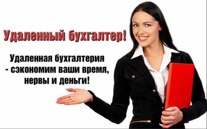 Бухгалтер Ставрополь бухрепетитор, удаленный бухгалтер